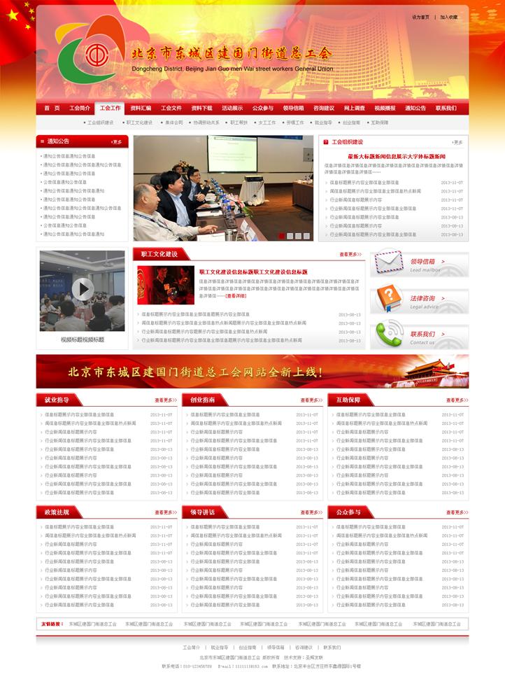 政府网站建设公司