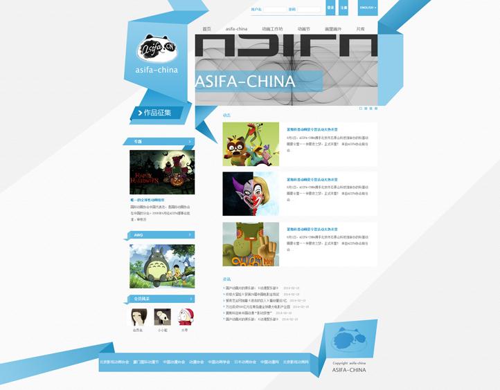 世界动画协会中国分会