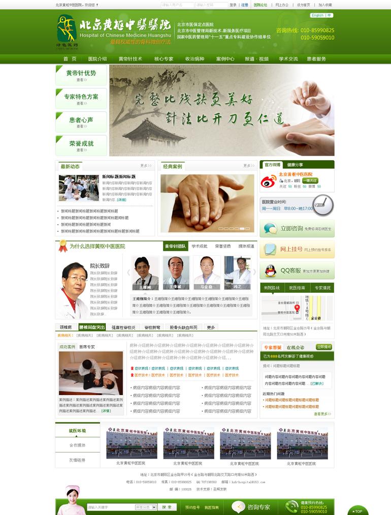 北京黄枢微创骨伤中医医院