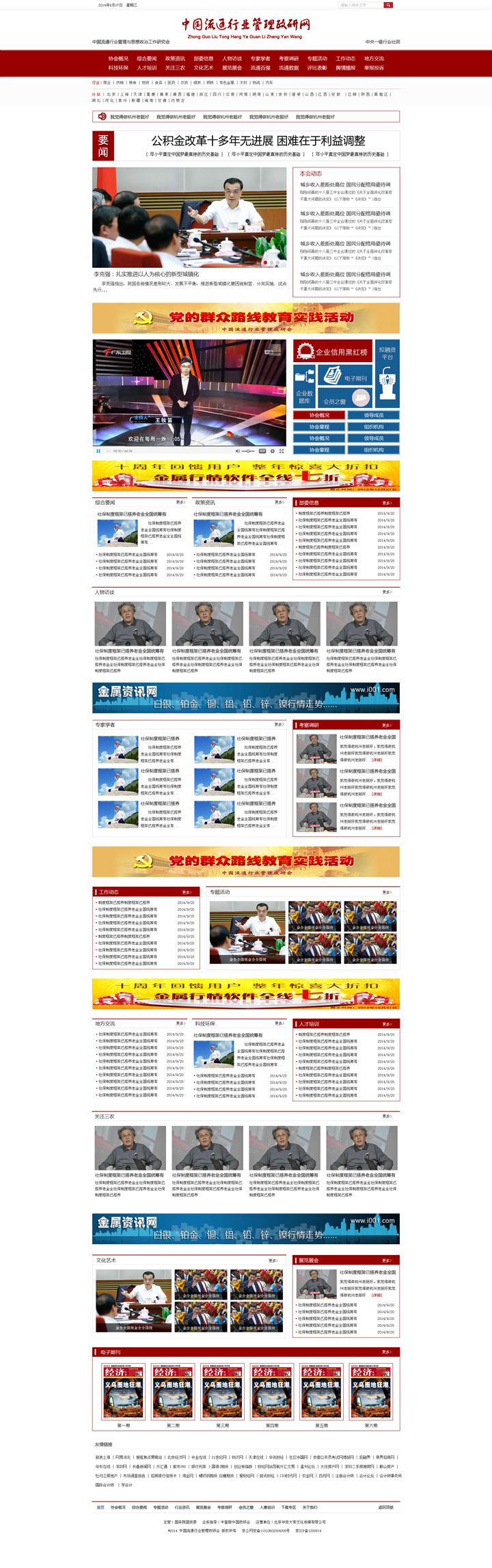 中国流通行业管理政研网