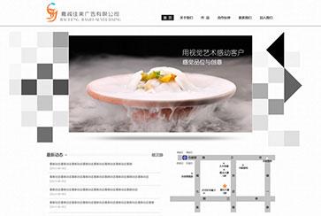 北京广告公司网站建设案例