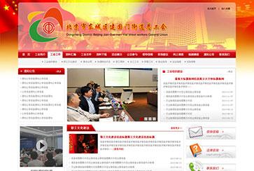 网站建设公司政府建站