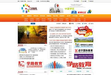 北京网站建设制作公司