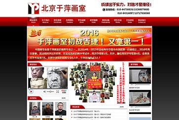 北京网站制作公司画室案例
