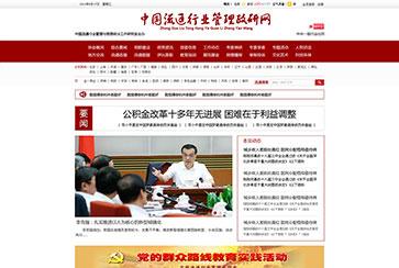 北京网站设计公司建站作品