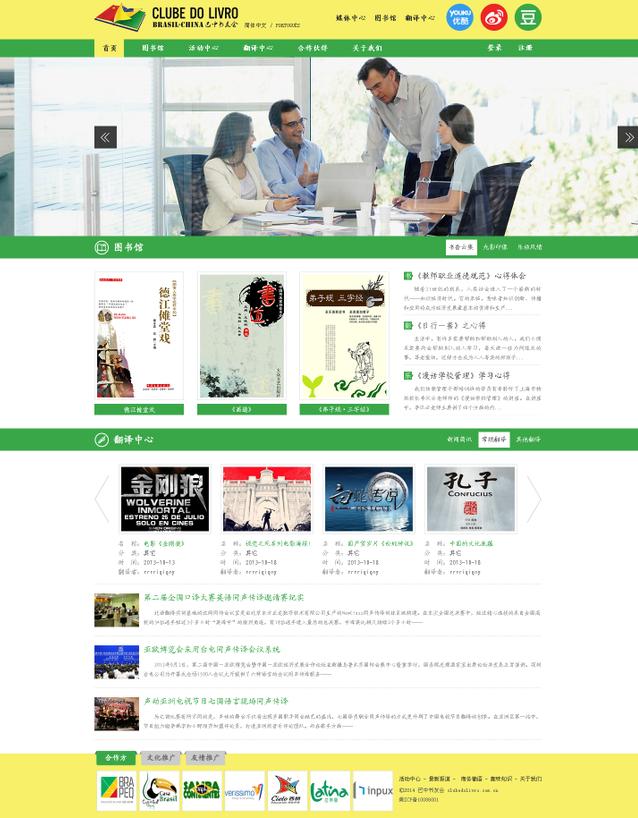 北京网站建设公司图书馆网站建设方案