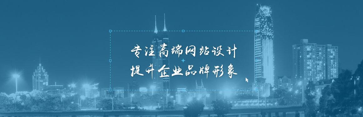 石景山网站建设公司