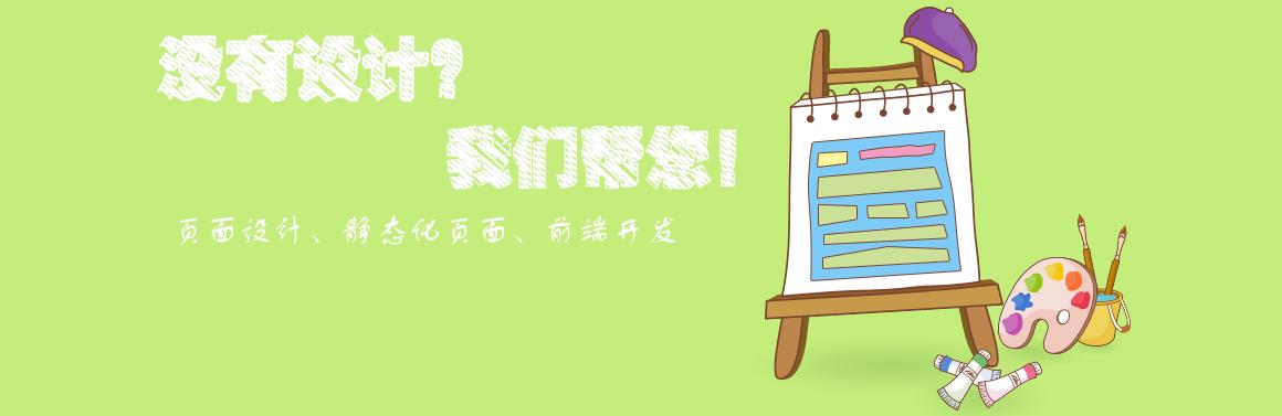 北京劲松网站制作公司