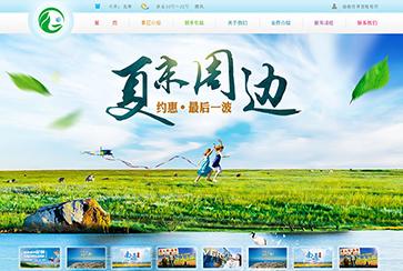 北京旅游行业网站建设