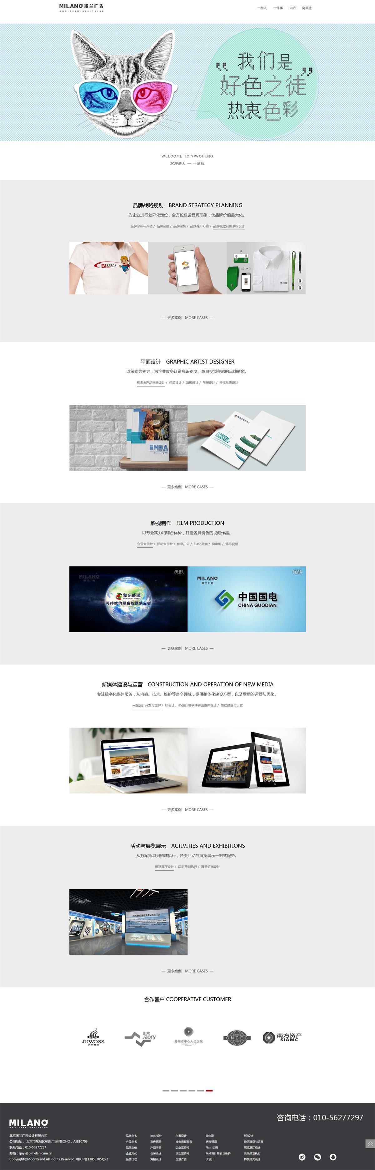 北京安定网站建设公司