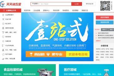 北京网站设计案例展示