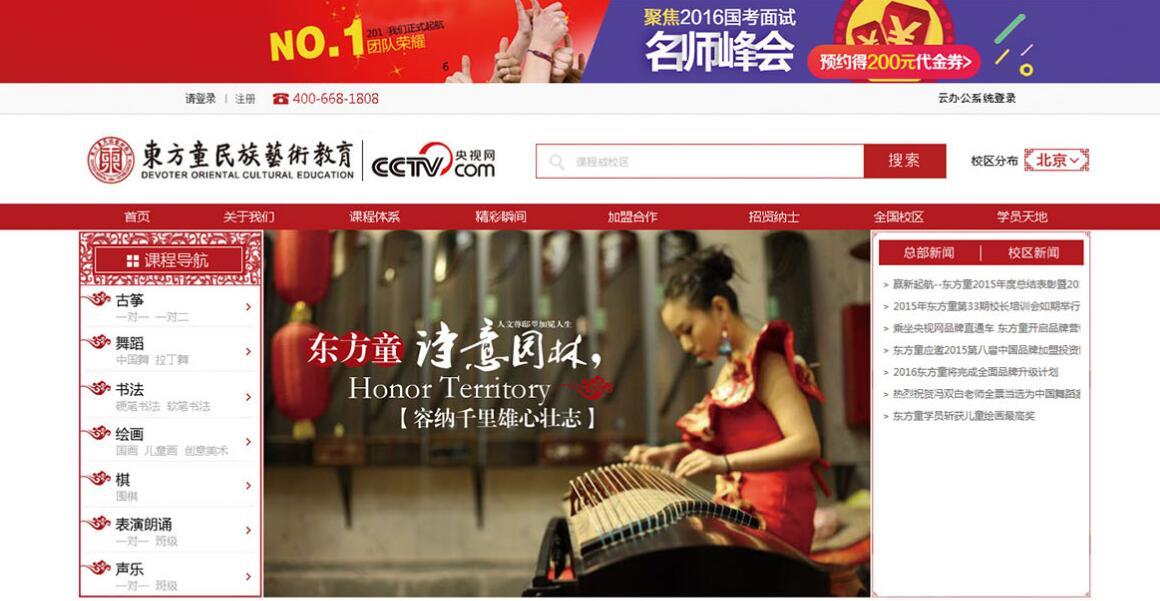 北京黄村网站建设公司