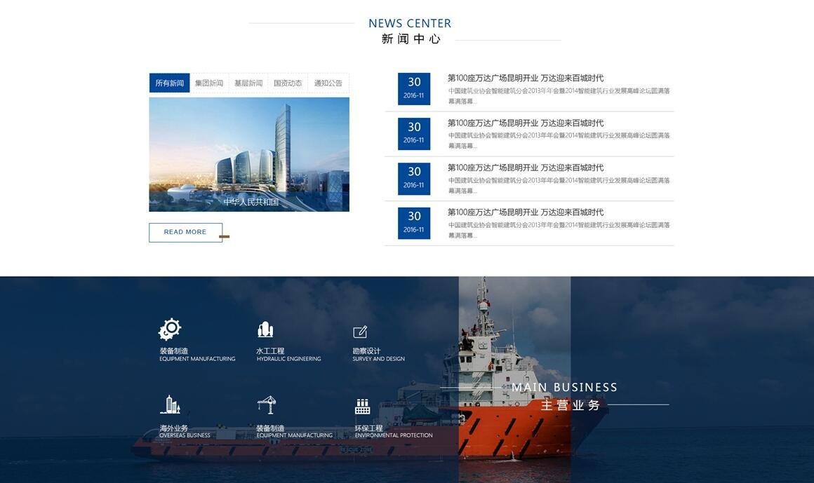 北京宋家庄网站建设公司
