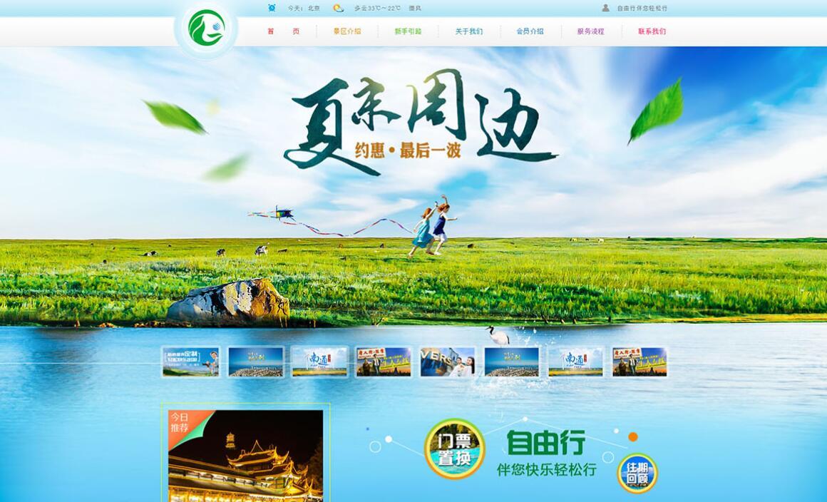 北京安定网站制作公司