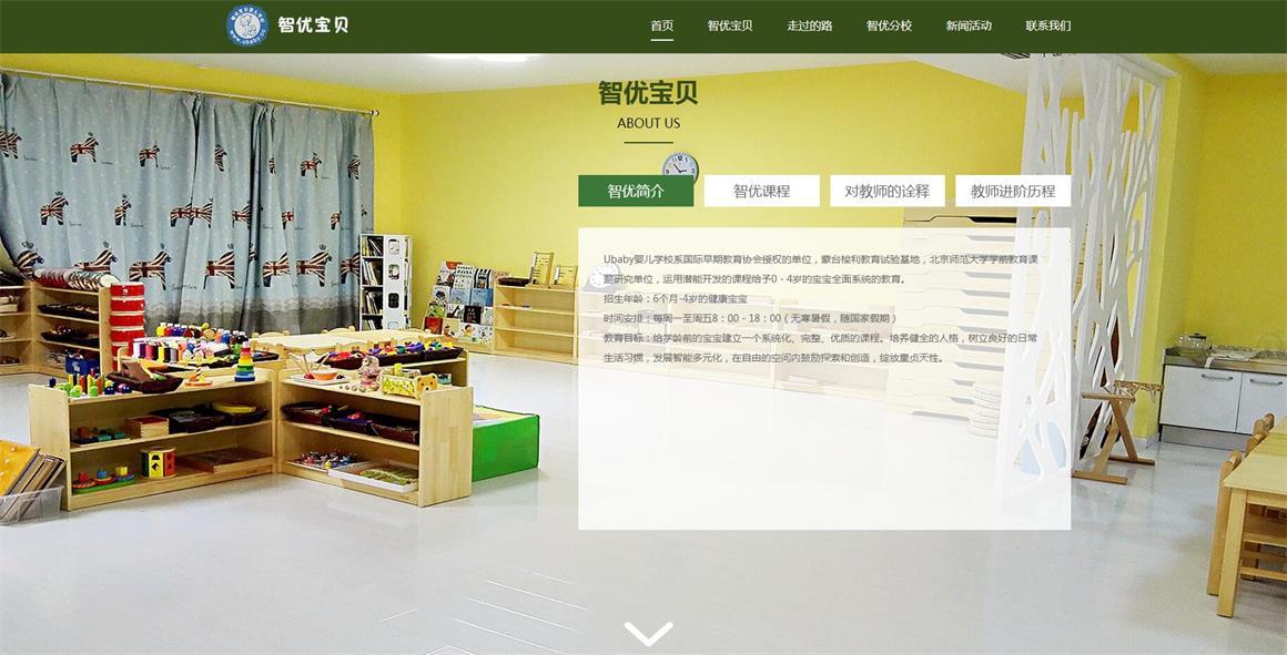 百子湾网站设计公司