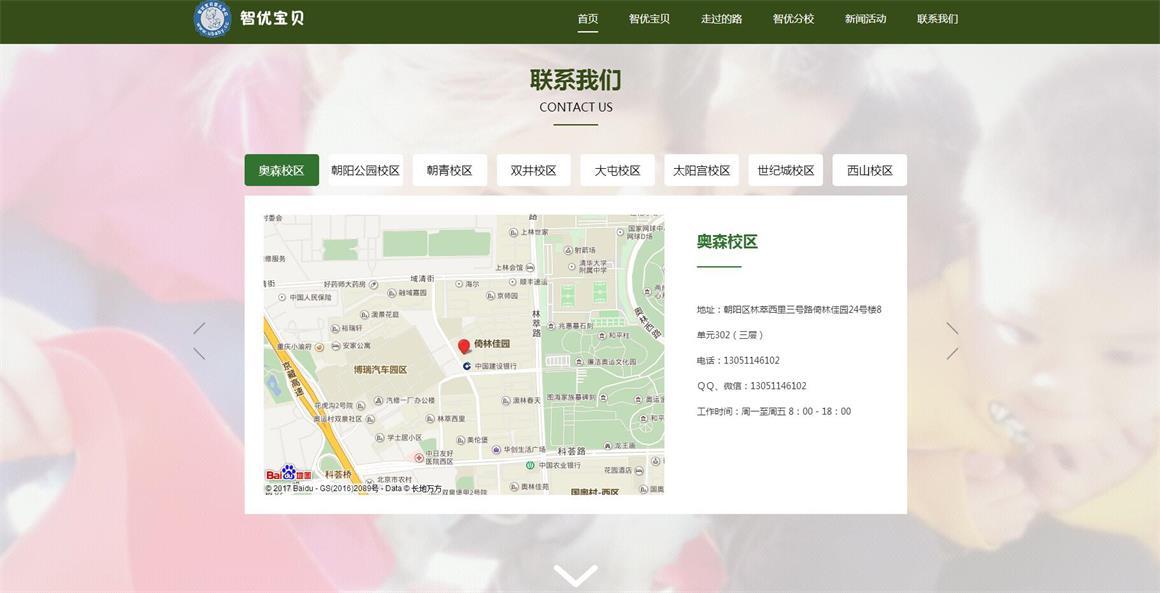 百子湾网站改版公司
