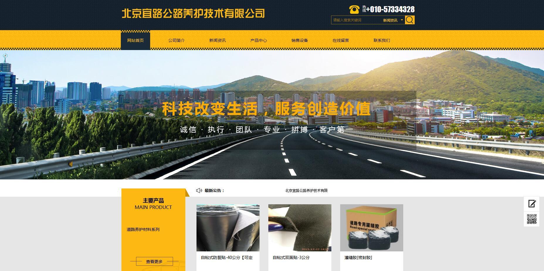 北京长子营网站建设公司