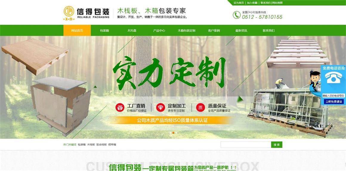 北京广渠门网站建设公司