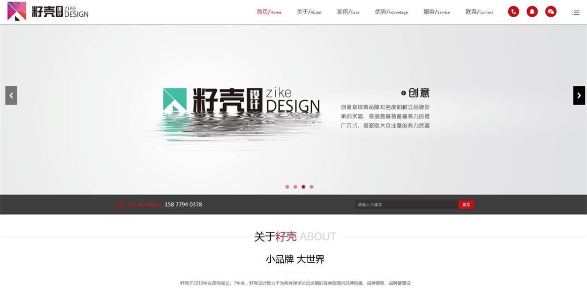 北京黄村网站制作公司