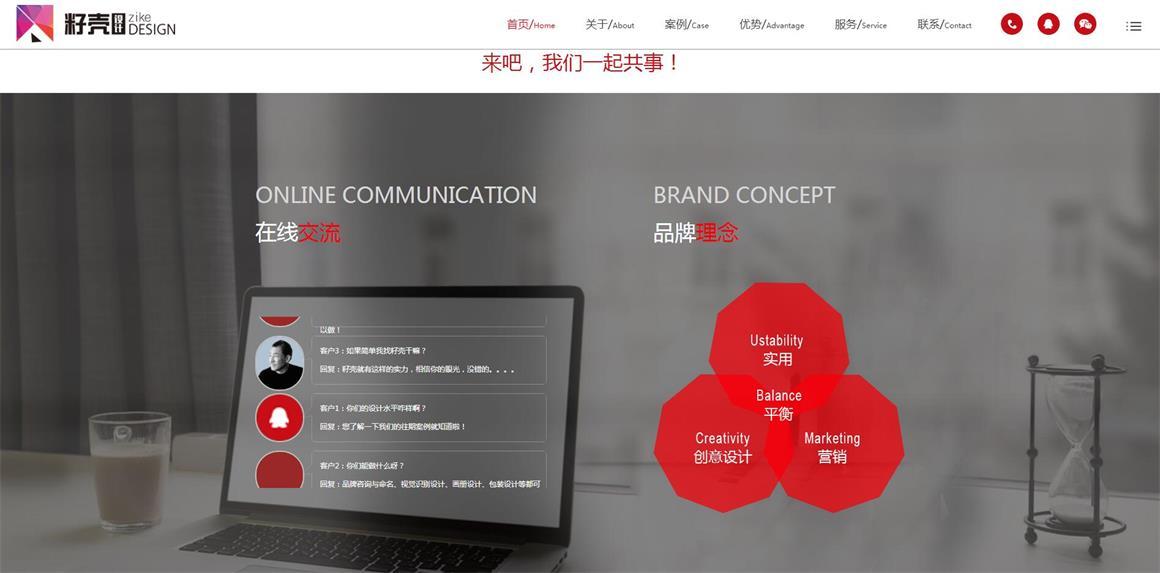 北京长子营网站制作公司