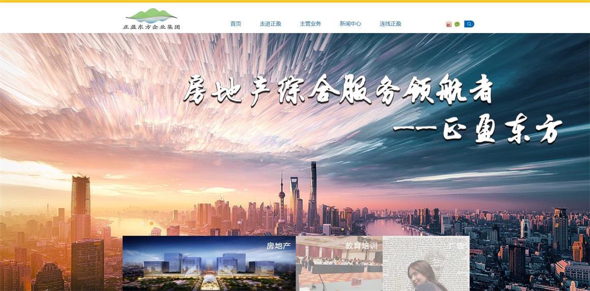 四惠网站建设公司