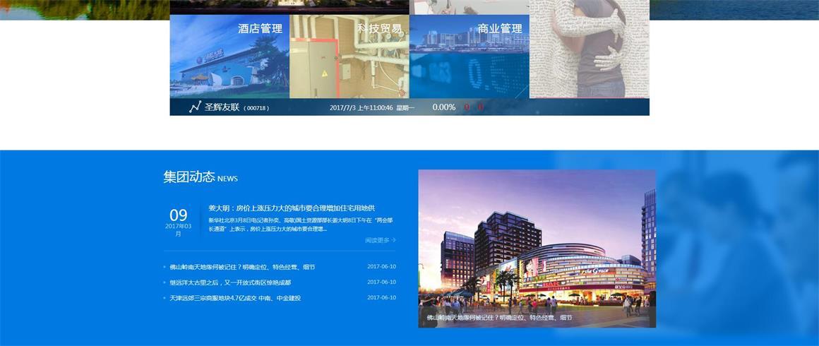四惠网站制作公司