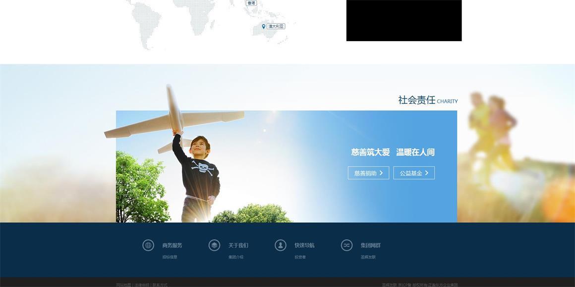四惠网站设计公司
