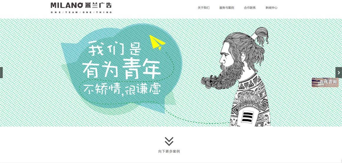 北京西四网站制作公司