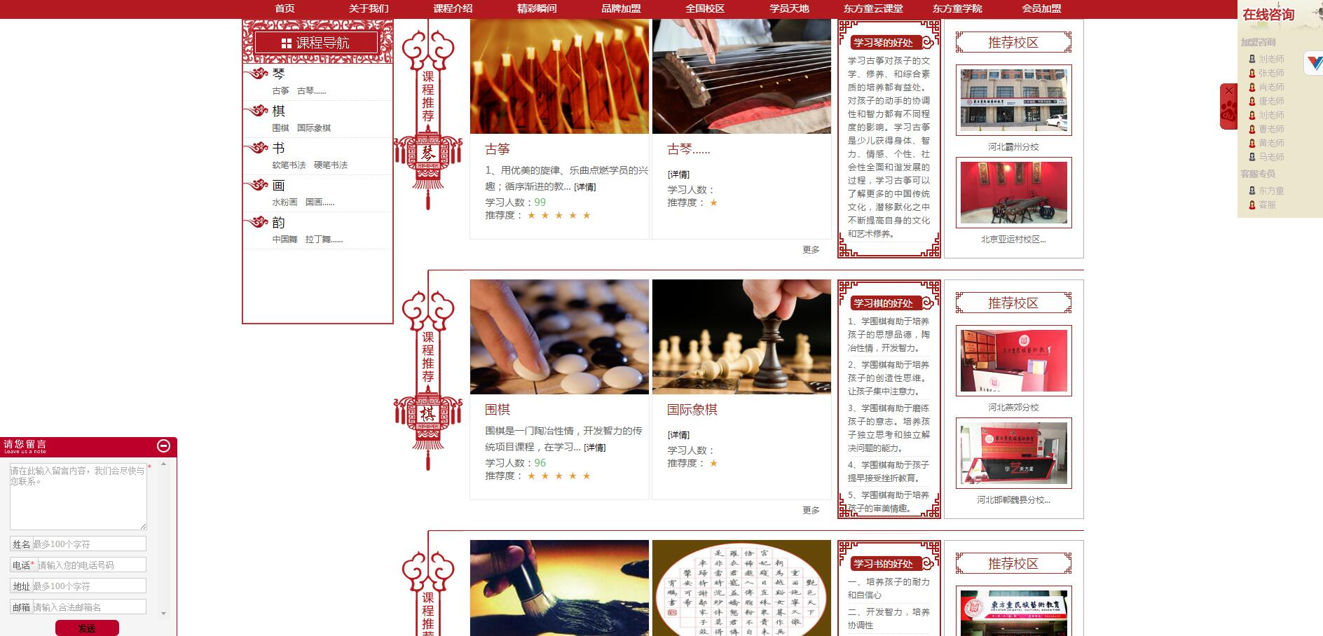 北京学院路网站制作公司