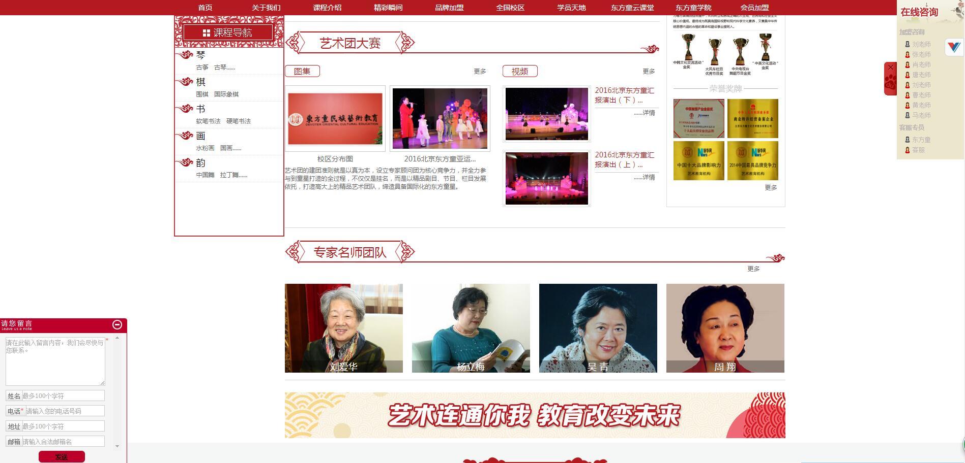 北京学院路网站设计公司