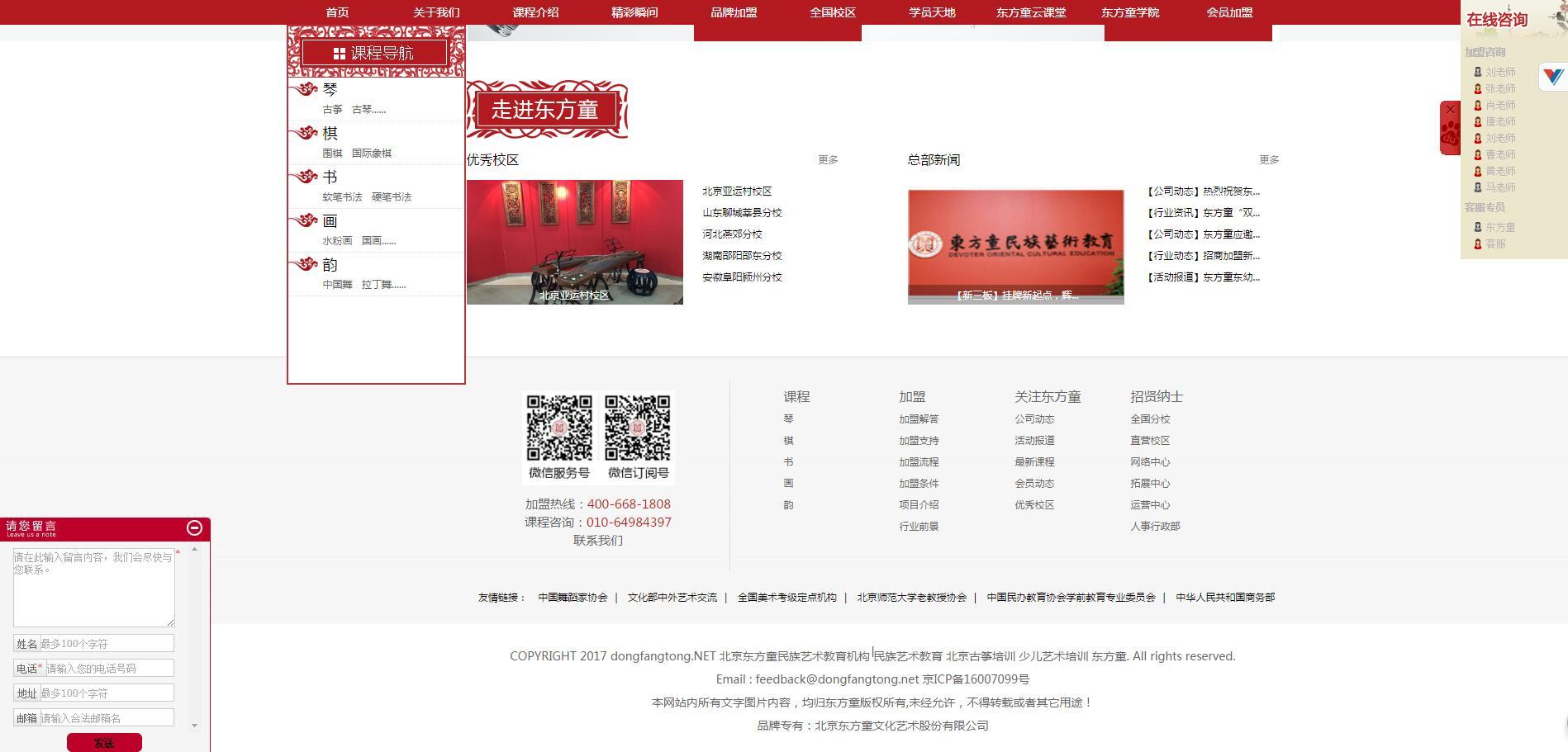 北京学院路做网站公司案例