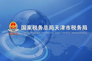 税务局网站建设案例