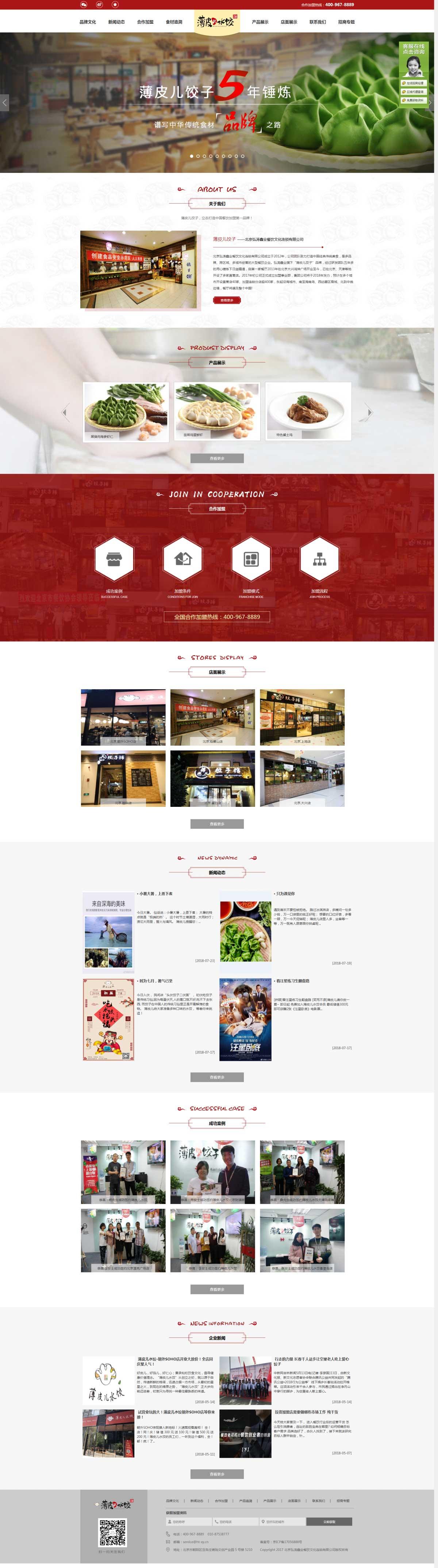 餐饮网站制作