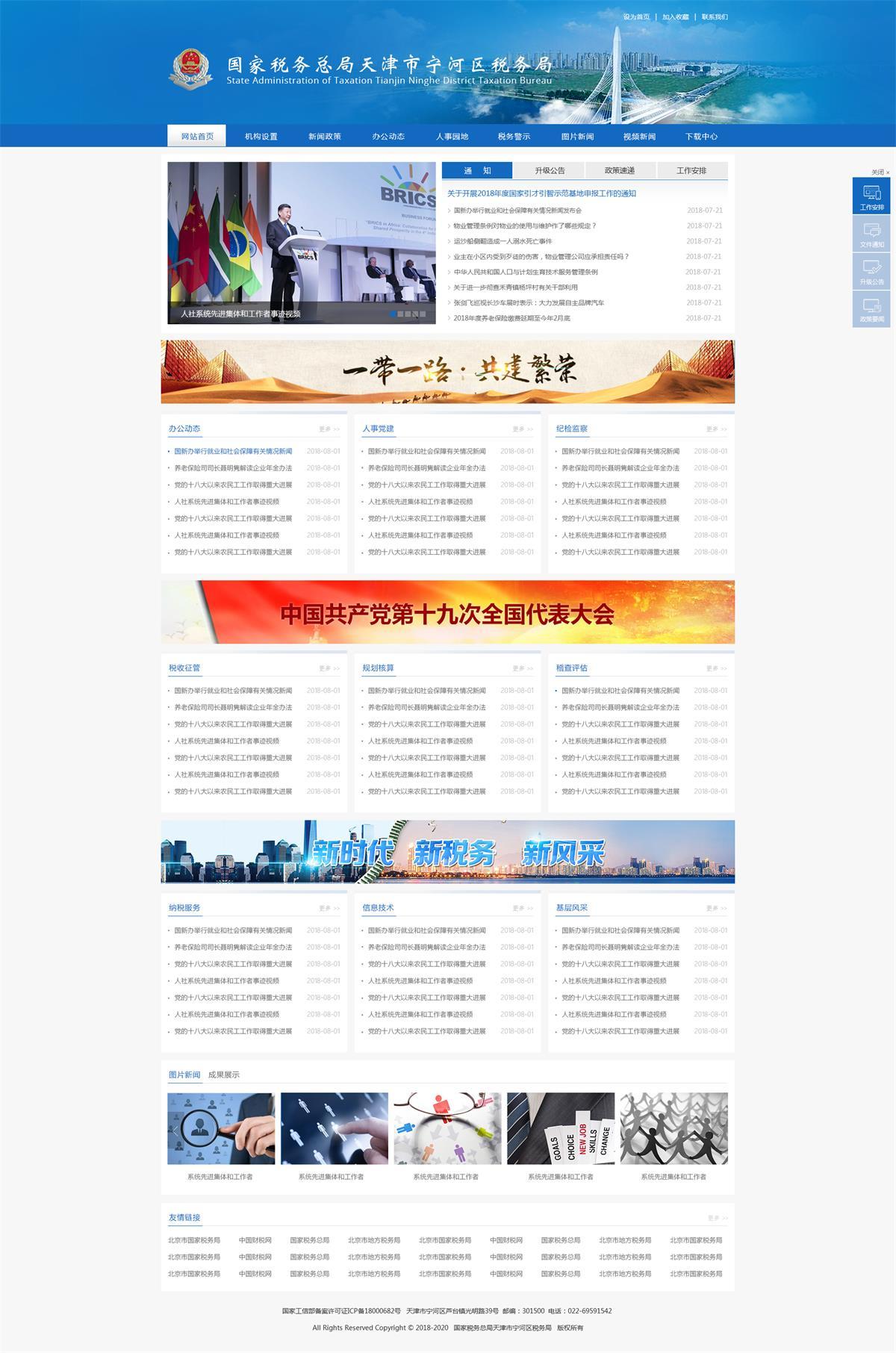税务局网站建设